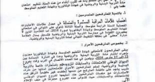 مراسلة وزارة التربية الوطنية بخصوص اختبار التربية البدنية