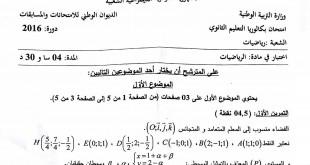 بكالوريا 2016 – اختبار الرياضيات شعبة رياضيات