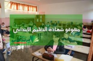 متفوقو شهادة التعليم الإبتدائي