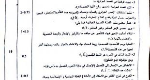 تصحيح بكالوريا 2016 – اختبار اللغة العربية شعبة لغات أجنبية