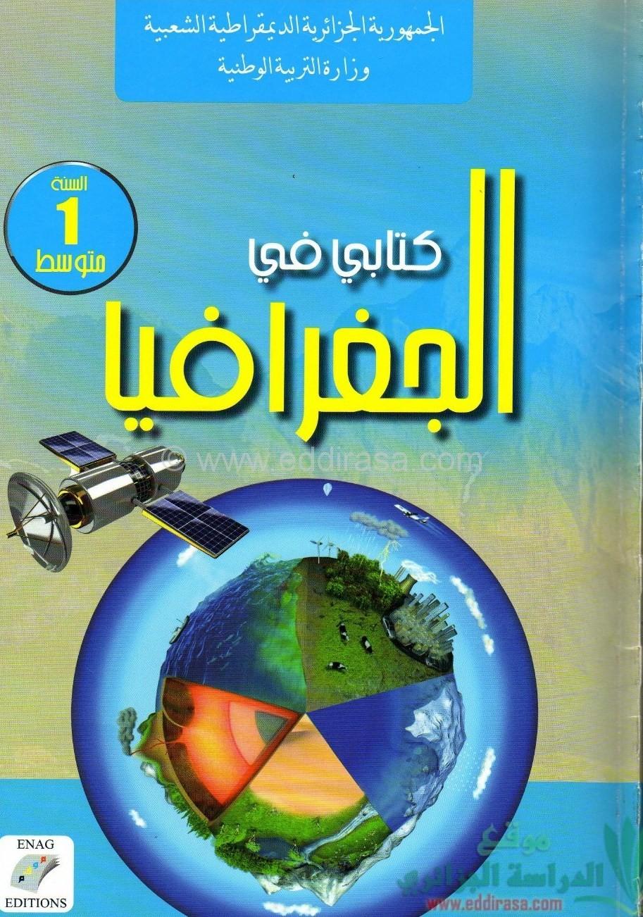كتاب الجغرافيا الحيوية pdf