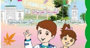 كتاب اللغة العربية التربية الاسلامية التربية المدنية السنة الأولى الجيل الثاني