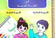 دفتر الأنشطة في اللغة العربية و التربية الإسلامية و التربية المدنية سنة أولى ابتدائي الجيل الثاني