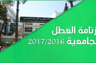 رزنامة العطل الجامعية 2017