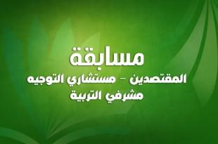 مسابقة المقتصدين مشرفي التربية مستشاري التوجيه