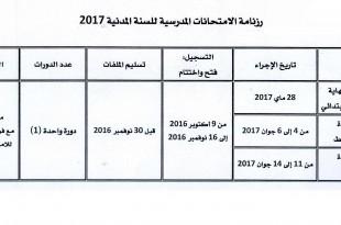 calendrier-examens2017-p21