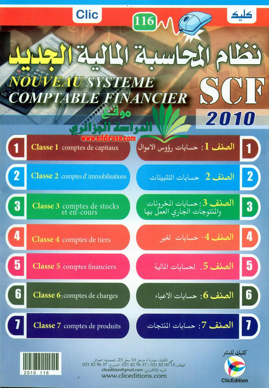مطوية كليك في نظام المحاسبة المالية scf ثالثة ثانوي Clic_gestion_SCF_3AS