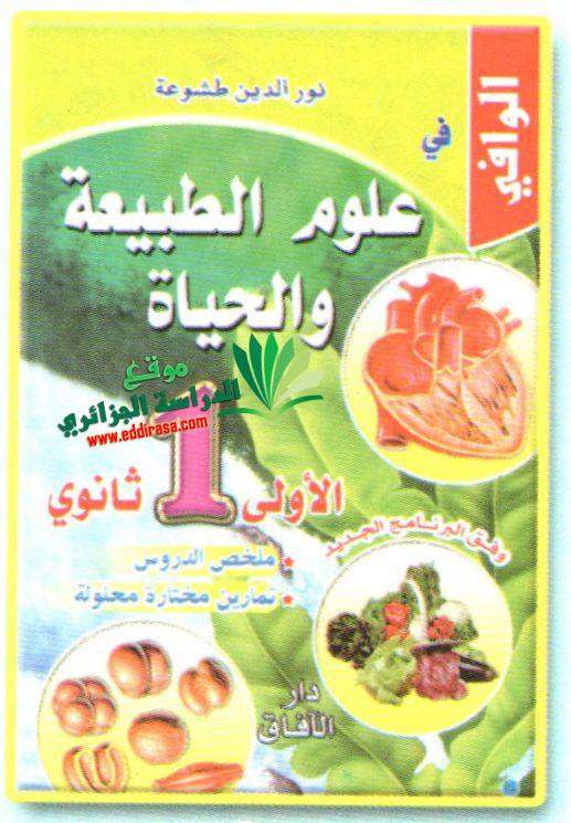 تحميل كتاب المنتجات الطبيعية pdf