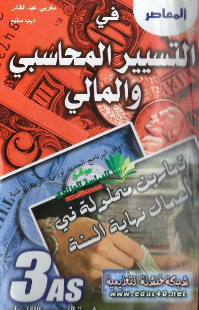 كتاب المعاصر تسيير سنة ثالثة ثانوي El_mo3assir_gestion_