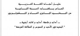 كتاب الأستاذ في اللغة العربية ثانية ثانوي آداب